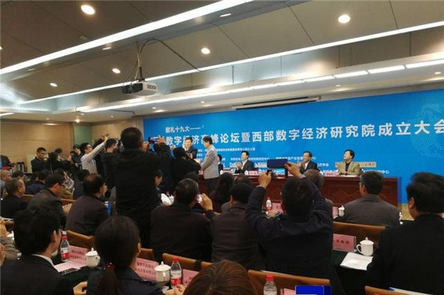 国内首所数字经济研究院在陕西成立