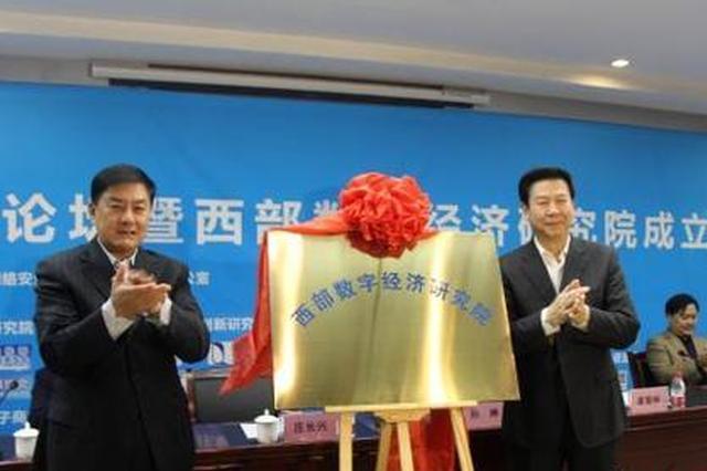陕西成立西部数字经济研究院 促网信人才培养
