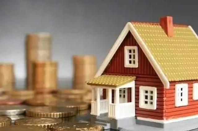 注意!这五类房子很难转手,价格再低也不能买!