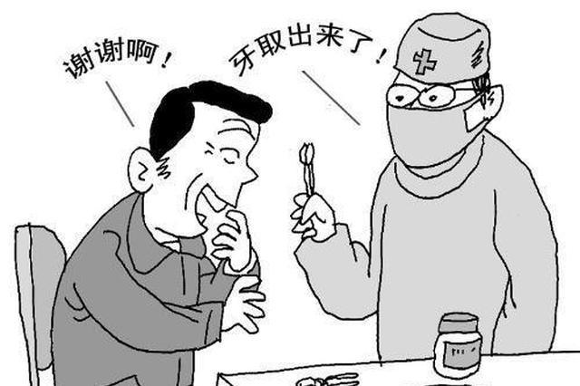 汉中一老人误吞带钢丝假牙至肠道 医生巧妙取出