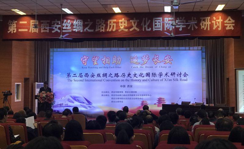 西安文理学院举办第二届西安丝绸之路历史文化国际学术研讨会
