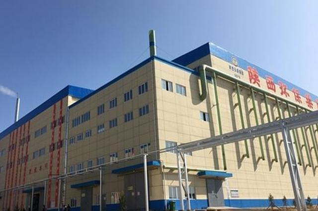 陕北首家危险废物综合处置中心建成投运