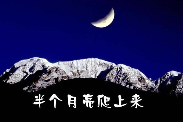 电影《半个月亮爬上来》潼关开机 讲王洛宾传奇一生