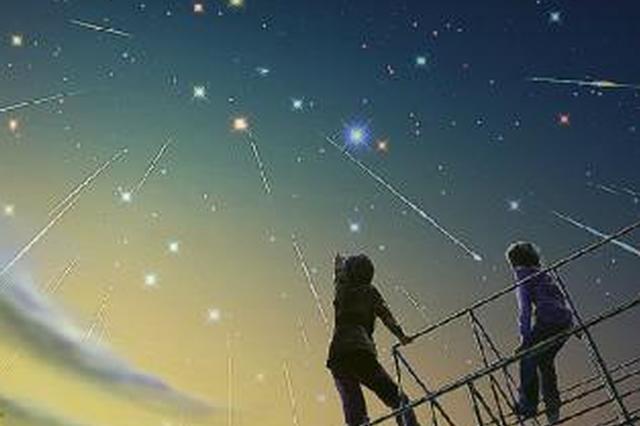 猎户座流星雨来了 专家:今夜出现流星雨可能性极大