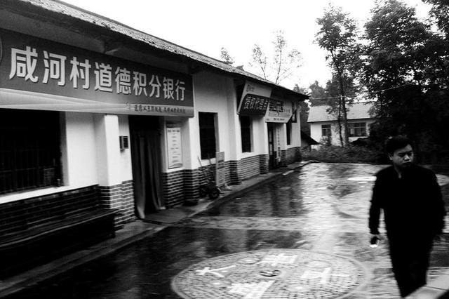 """汉中勉县有个""""道德积分银行"""" 让做好事成习惯"""