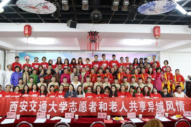 """2017""""青春伴夕阳•全国高校陪伴实践大赛""""走进西安交通大学"""