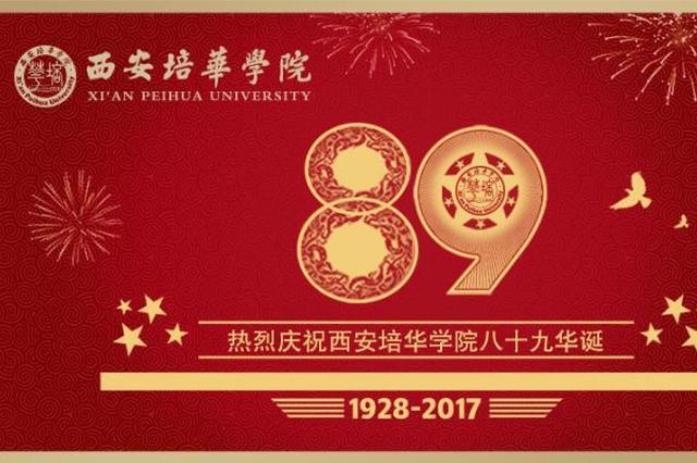 西安培华学院89华诞|承民教之薪火 扬教育之伟业