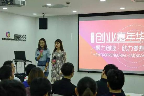 """8月25日,由沣创星工厂、京东云电商创新中心和腾讯众创空间联合举办的""""创业嘉年华""""活动在西安创新设计中心四楼国源创咖成功举行。"""