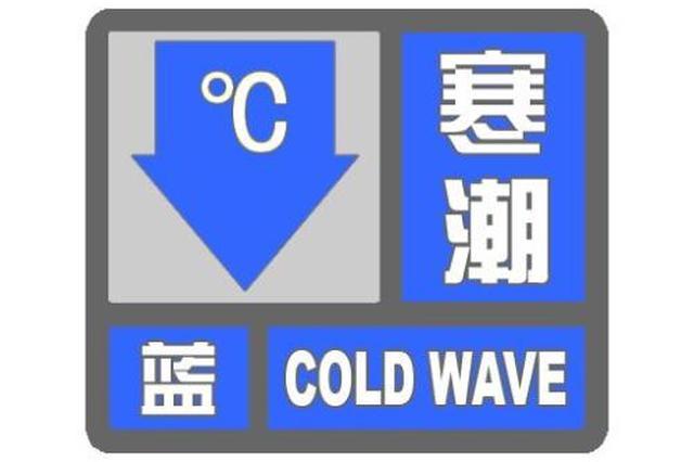 陕西气象台发布寒潮蓝色预警 气温下降12℃以上