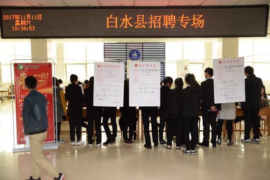 渭南师范学院举办2018届毕业生就业洽谈会