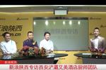 新浪陕西专访西安浐灞艾美酒店厨师团队