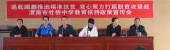 渭南杜桥中学教育扶持政策宣传会