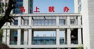 """""""马上就办""""渭南政府大楼"""
