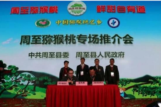 周至县喜获2017年度中国果业十大杰出贡献奖