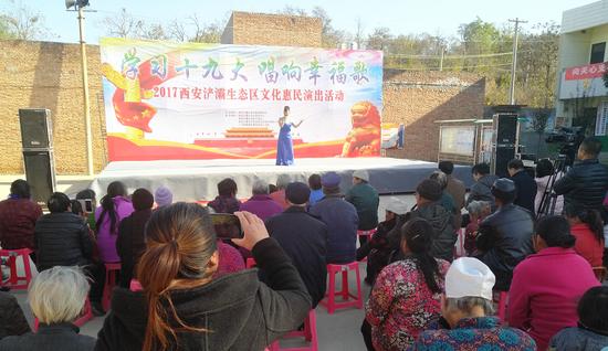 西安浐灞生态区在穆寨村组织举办文化惠民演出活动