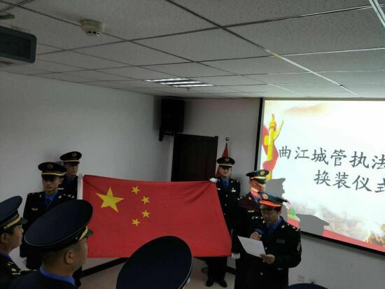曲江城管执法局举行换装仪式