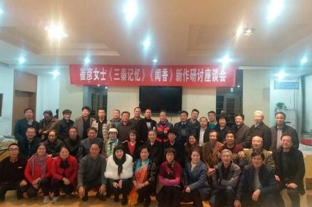 崔彦新作研讨会在西安市委党校举行