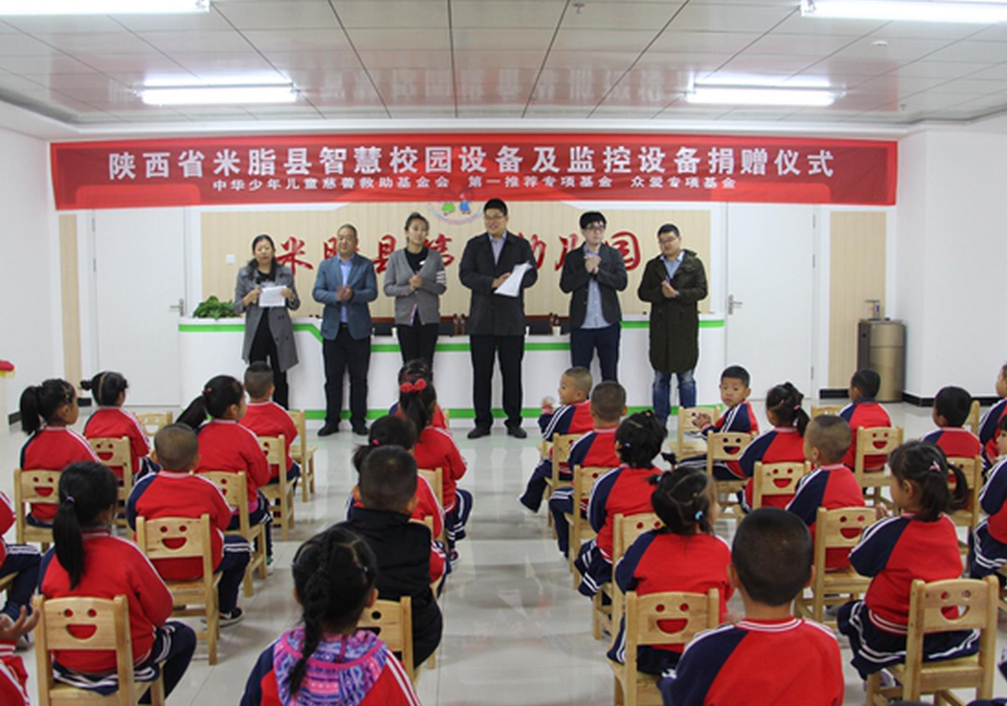 米脂县举行智慧校园设备捐赠仪式