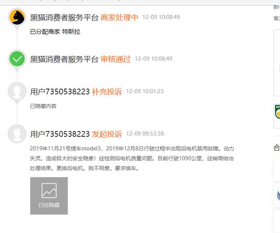 网友投诉西安特斯拉中大国际店 新车电机故障要求换车遭拒