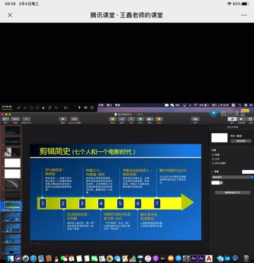 王鑫-在线课程-数字剪辑艺术-课程画面
