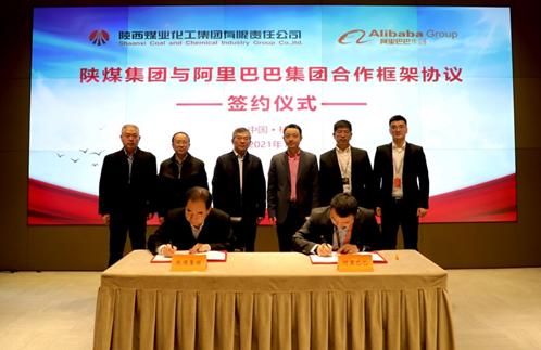 陕煤集团与阿里巴巴签订合作协议,加速能源企业数字化转型