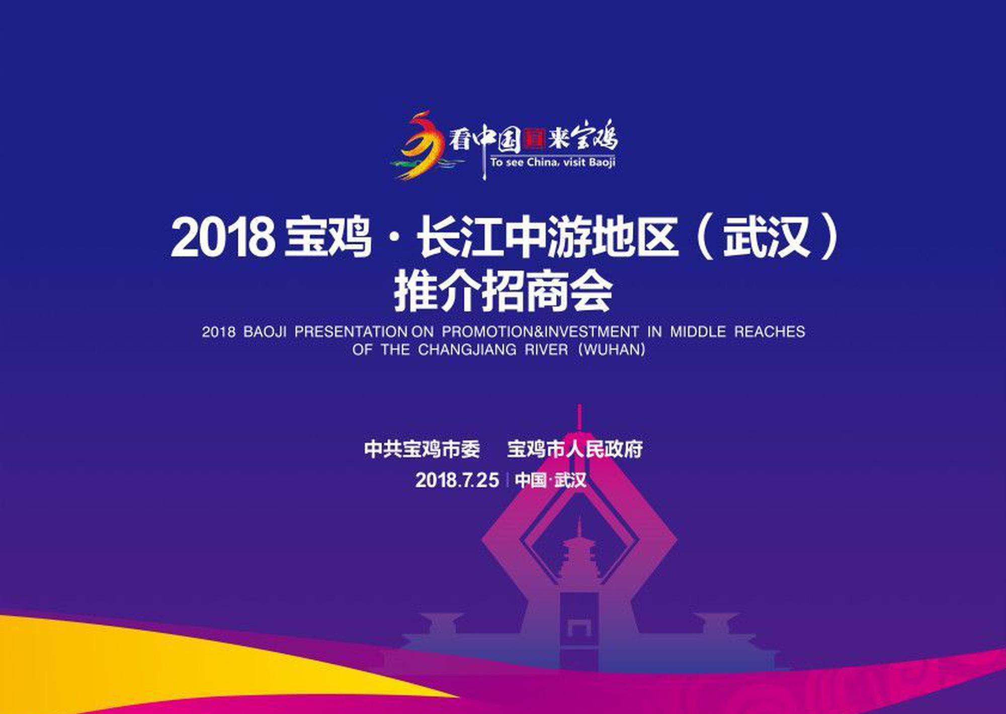 2018宝鸡•长江中游招商会武汉举行