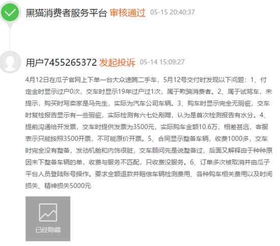 网友投诉:瓜子二手车官网欺骗消费者 质疑后台数据真实性