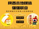 黑猫投诉陕西站,守护陕西人的消费权益!