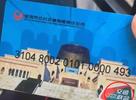 宝鸡公交卡可以刷西安地铁了!
