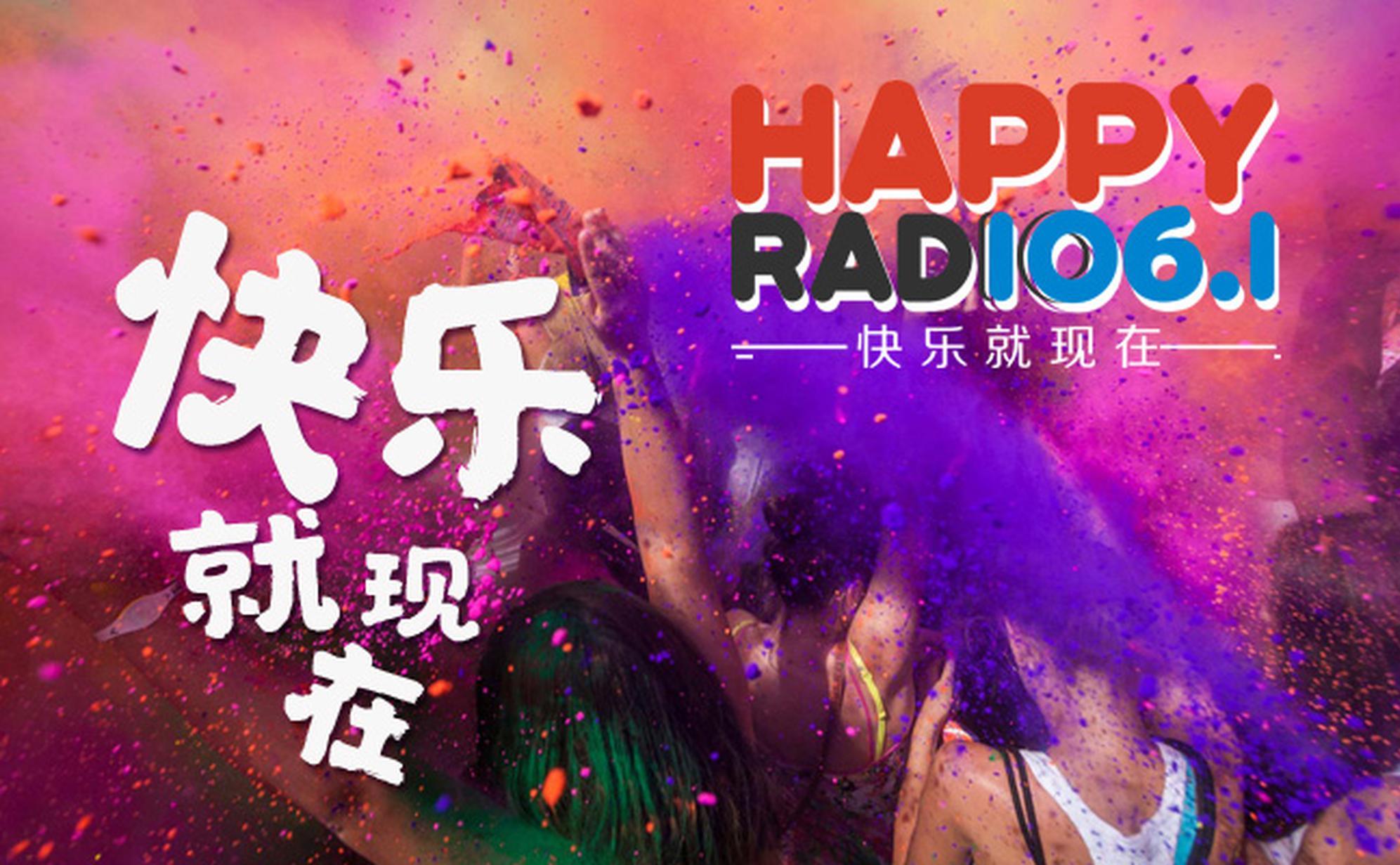 快乐就现在happyradio106.1