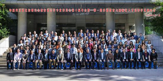 中国英汉语比较研究会教育语言学专业委员会第十届年会在西安工程大学顺利召开