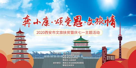 西安市文旅扶贫暨庆七一主题活动将在明日举行
