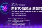 2018陕西政务V影响力峰会暨V观高新活动成功举办!