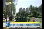 西安600多个小区启动垃圾分类 垃圾如何处理记者带您探究竟