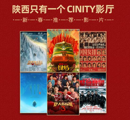 西安唯一一家CINITY影厅,助力春节档票房冲破60亿!