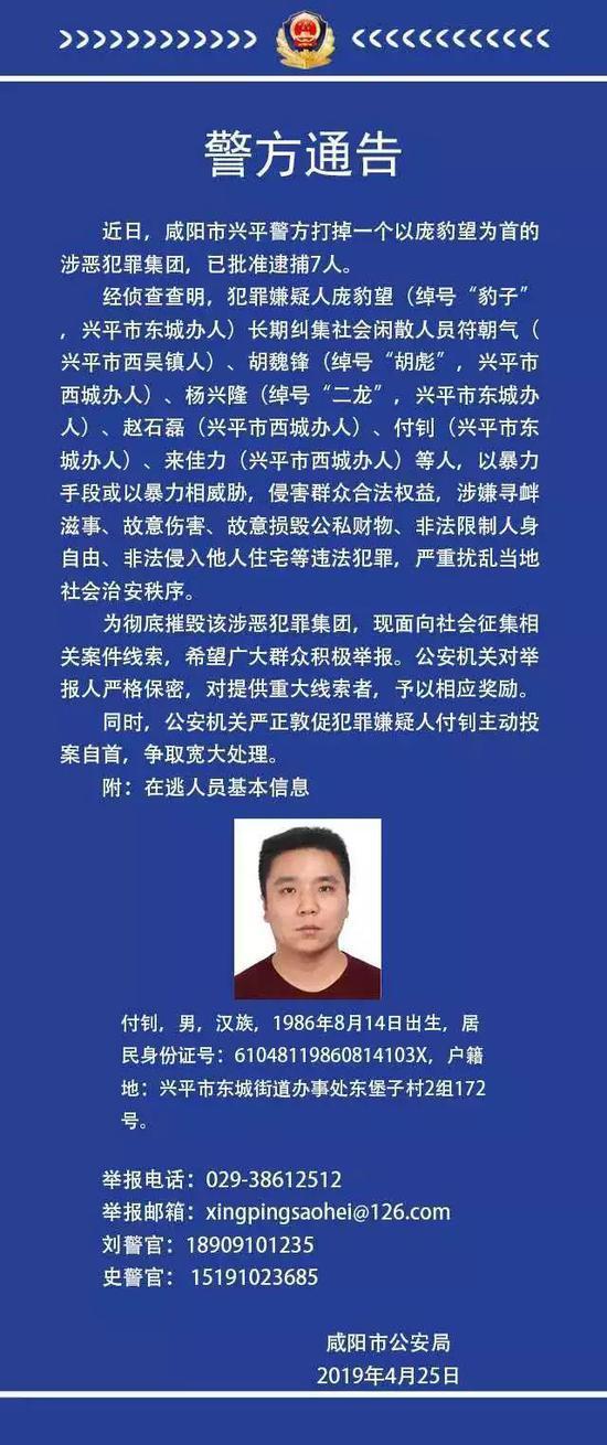 关于检举以庞豹望为首的涉恶犯罪集团违法犯罪行为的通告