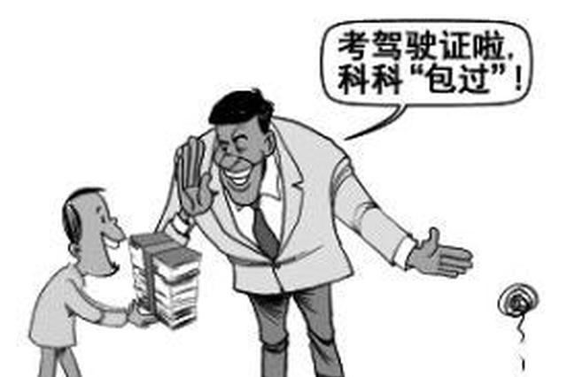 """西安男子吹嘘""""驾考保过""""骗钱近17万元 27人被骗"""