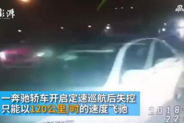 失控奔驰车狂奔百公里 时速120直闯豫陕界高速收费站