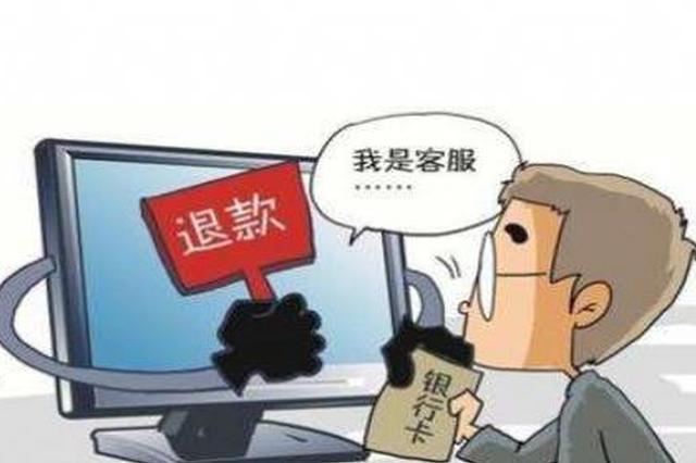 """岚皋一男子网购遇""""套路"""" 近10万元险被骗"""