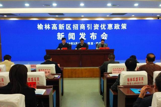 榆林高新区出台招商十条新政 重奖1000万鼓励公司上市
