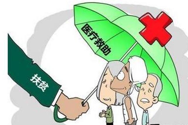 渭南贫困人口大病保险降至3000元 实行精准支付