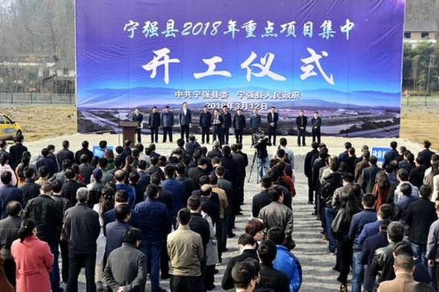 宁强县35个项目集中开工 总投资达23.7亿元