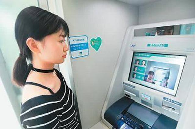 """""""刷脸取款""""亮相西安 不要银行卡、不要身份证即能取钱"""