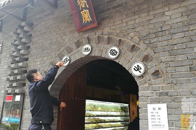 """火锅店门口竟贴""""逛窑子"""" 网友:不查你查谁!"""