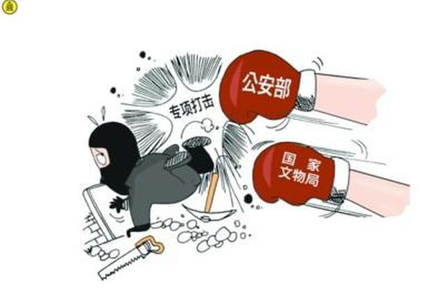 陕西部署打击文物犯罪专项行动 零容忍文物犯罪