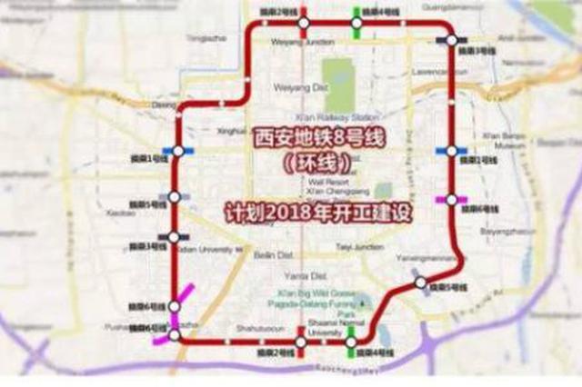西安人最期待的地铁8号线有消息了 有望今年开工