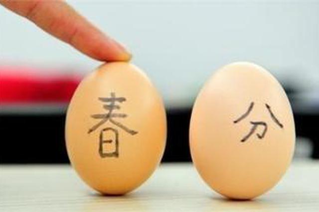 """春分吃春菜立春蛋 天文学家:立蛋与""""春分日""""无关"""