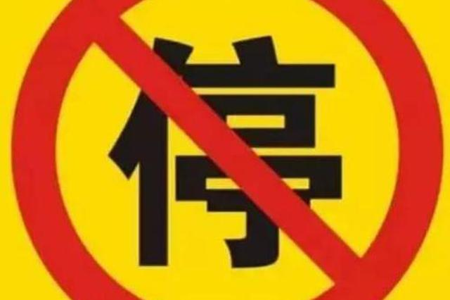 西安交警:没有禁停标志6种情况也不能停车