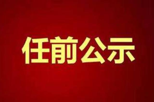 陕西发布27名省管干部任职公示 涉多个厅级一把手