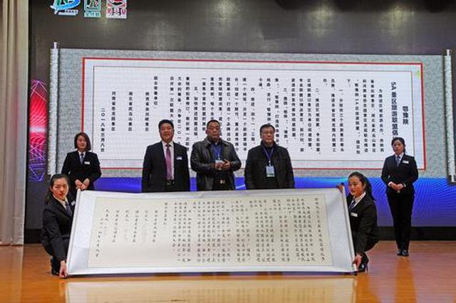 """陕豫鄂5A级景区签订""""金三角""""旅游联盟协议"""